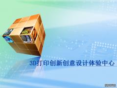 <b>3D雷火平台创新设计体验中心流程图</b>